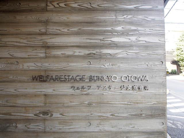 ウェルフェアステージ文京音羽の看板