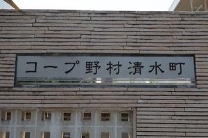 コープ野村清水町(1号棟・2号棟)の看板