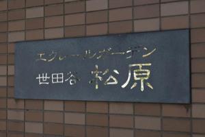 エクレールガーデン松原の看板