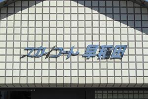 スカイコート早稲田の看板