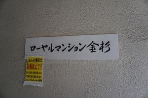 ローヤルマンション金杉の看板