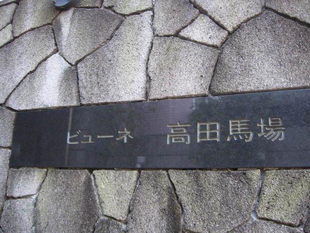 ビューネ高田馬場の看板