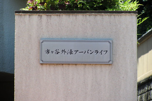 市ヶ谷外濠アーバンライフの看板