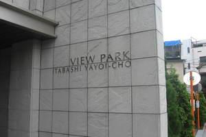 びゅうパルク板橋弥生町の看板