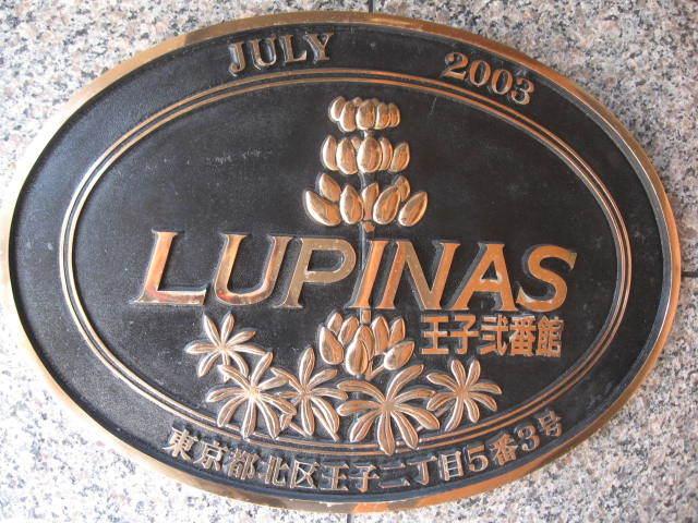 ルピナス王子弐番館の看板