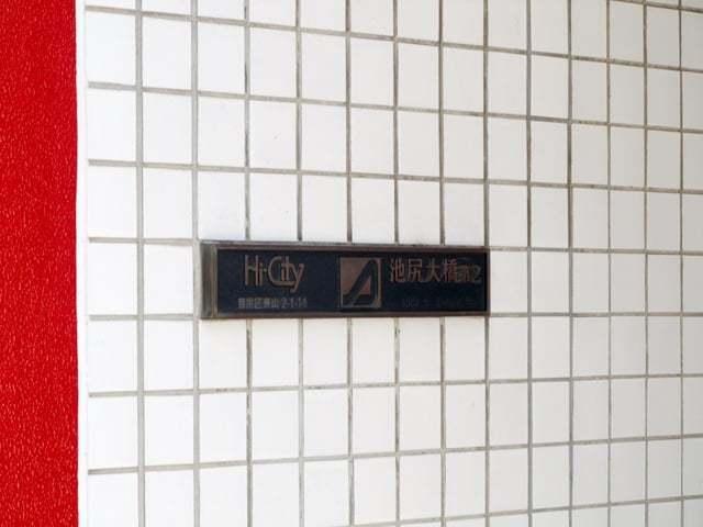ハイシティ池尻大橋第2の看板