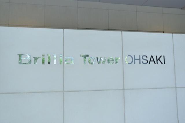 ブリリアタワー大崎の看板