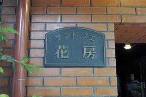 サンドリエ花房の看板