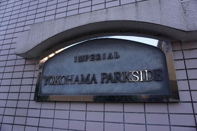 インペリアル横浜パークサイドの看板