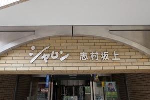 シャロン志村坂上の看板