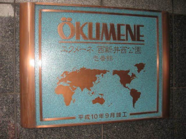 エクメーネ西新井西公園壱番館の看板