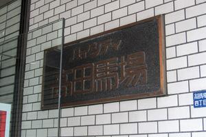 ハイシティ高田馬場の看板