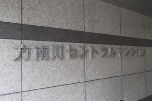 方南町セントラルマンションの看板