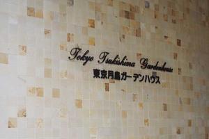 東京月島ガーデンハウスシテイフロントの看板