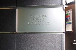 ウィルローズ東京ラルーナの看板