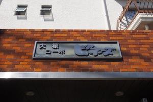 大塚コーポビアネーズの看板