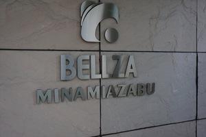 ベルザ南麻布の看板