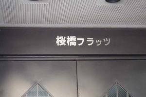 桜橋フラッツの看板