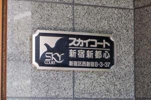 スカイコート新宿新都心の看板