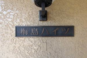 梅島ハイツの看板