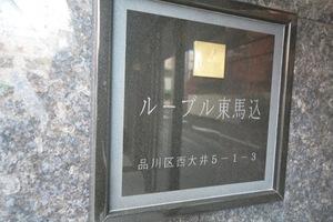 ルーブル東馬込の看板