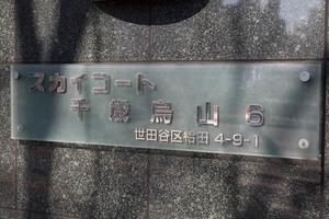 スカイコート千歳烏山第6の看板
