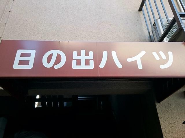 日の出ハイツ(大田区)の看板