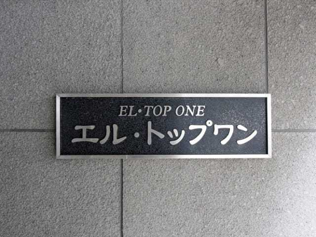 エルトップワンの看板