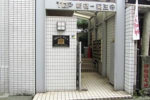 トップ新宿薬王寺のエントランス