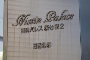 日神パレス桜台第2の看板