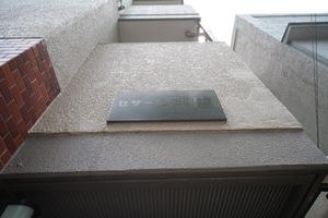 セザール戸越の看板