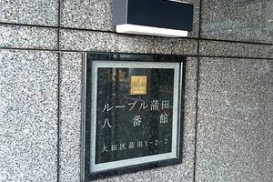 ルーブル蒲田8番館の看板