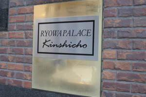 菱和パレス錦糸町の看板