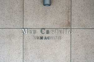 ミオカステーロ駒込の看板