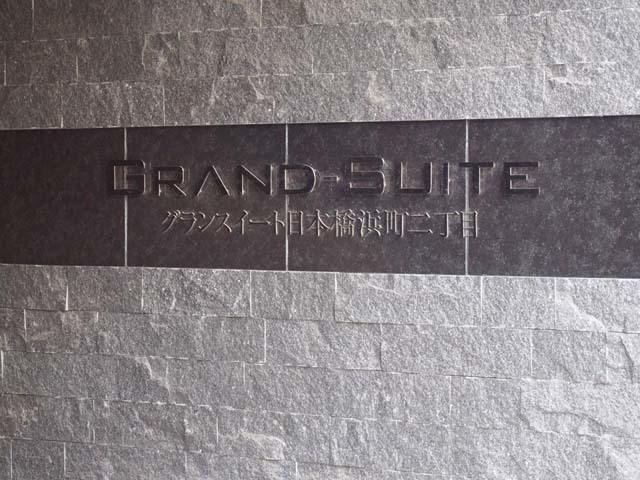 グランスイート日本橋浜町二丁目の看板