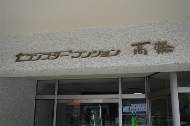 セブンスターマンション高輪の看板