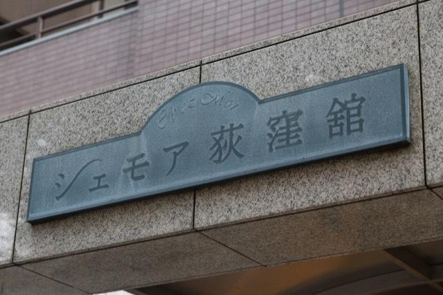 シェモア荻窪舘の看板