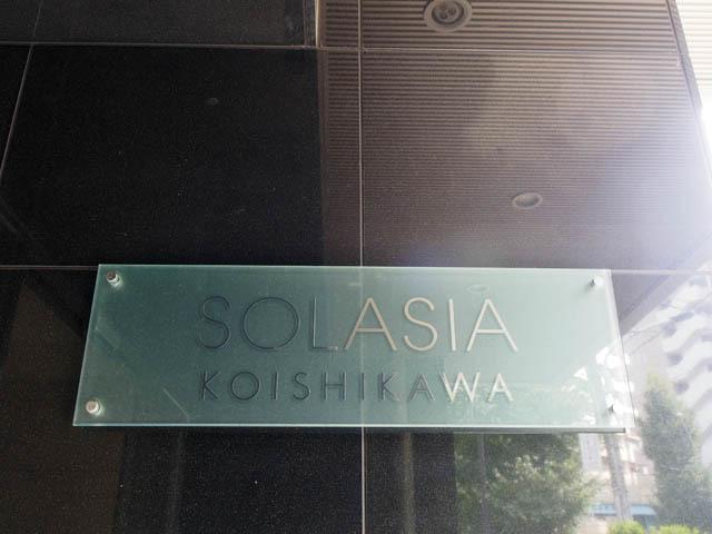 ソラシア小石川の看板