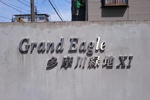 グランイーグル多摩川緑地11の看板