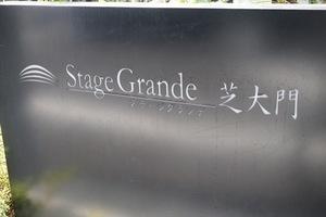 ステージグランデ芝大門の看板