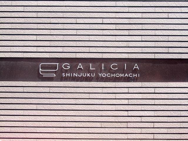 ガリシア新宿余丁町の看板