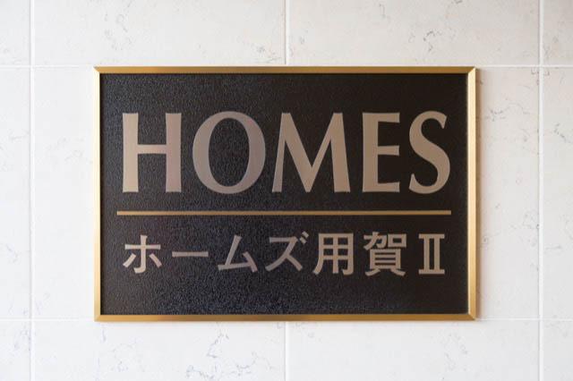 ホームズ用賀2の看板