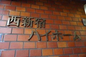 西新宿ハイホームの看板