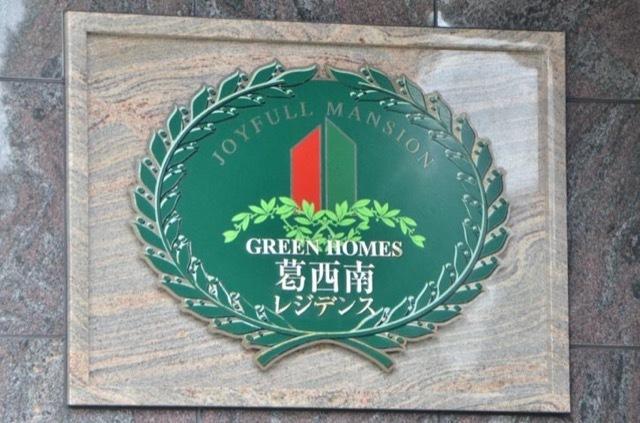 グリーンホームズ葛西南レジデンスの看板