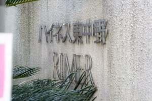 ハイネス東中野プリメールの看板