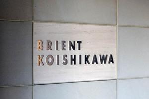 ブライエント小石川の看板