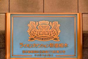 ライオンズマンション新宿柏木の看板