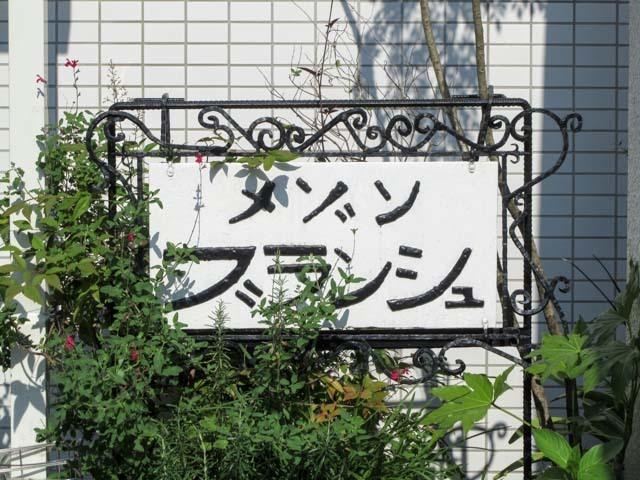 メゾンブランシュ(新宿区)の看板