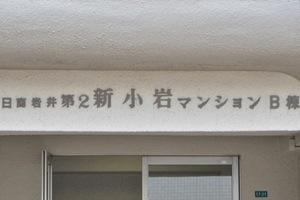 日商岩井第2新小岩マンションB棟の看板
