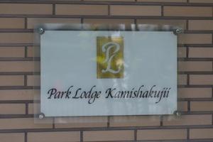 パークロッジ上石神井の看板